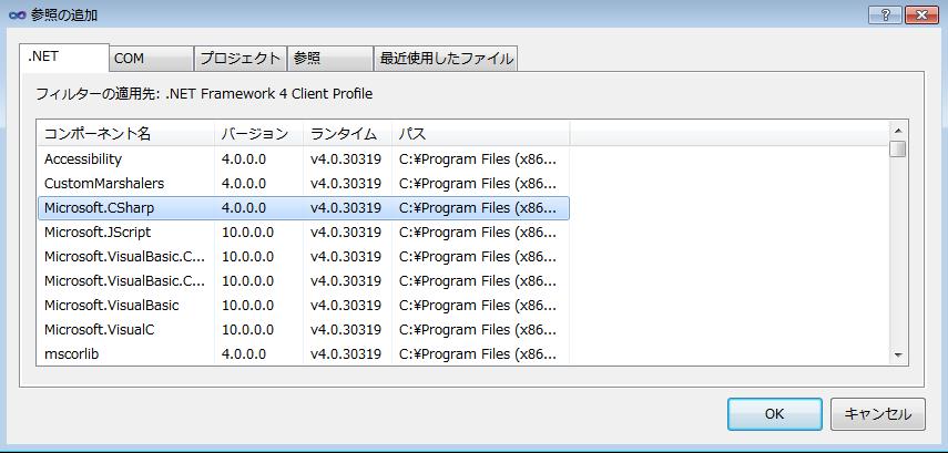 Microsoft.CSharp.dllを追加