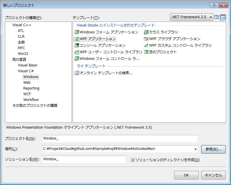 WPFアプリケーション