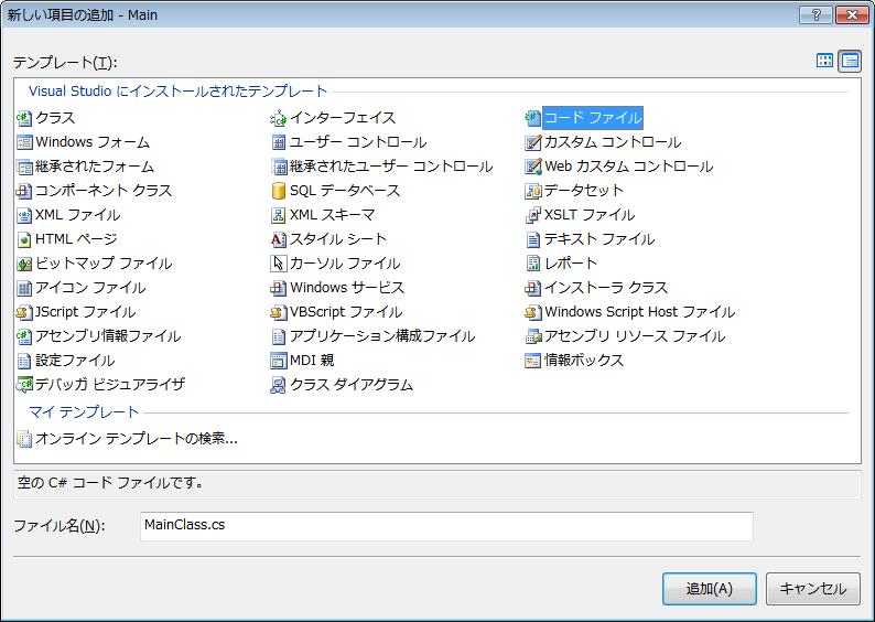コードファイルを追加