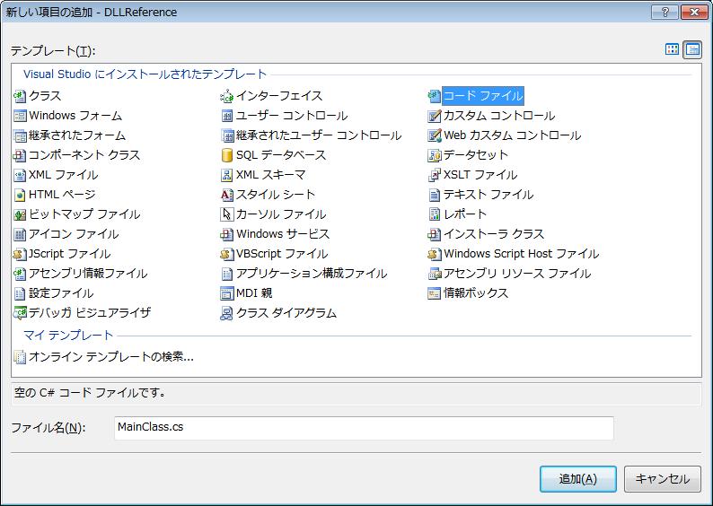 MainClass.csを追加