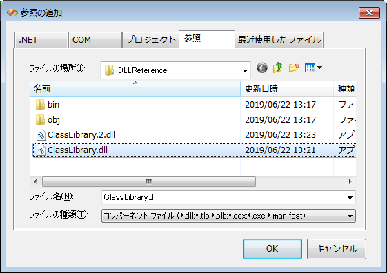 参照タブでClassLibrary.dllを追加