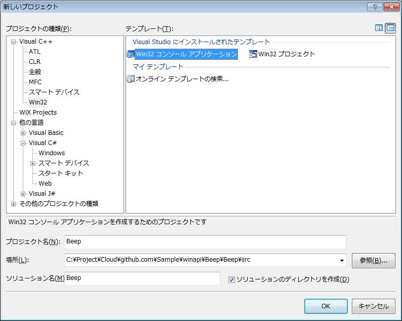 Win32コンソールアプリケーション