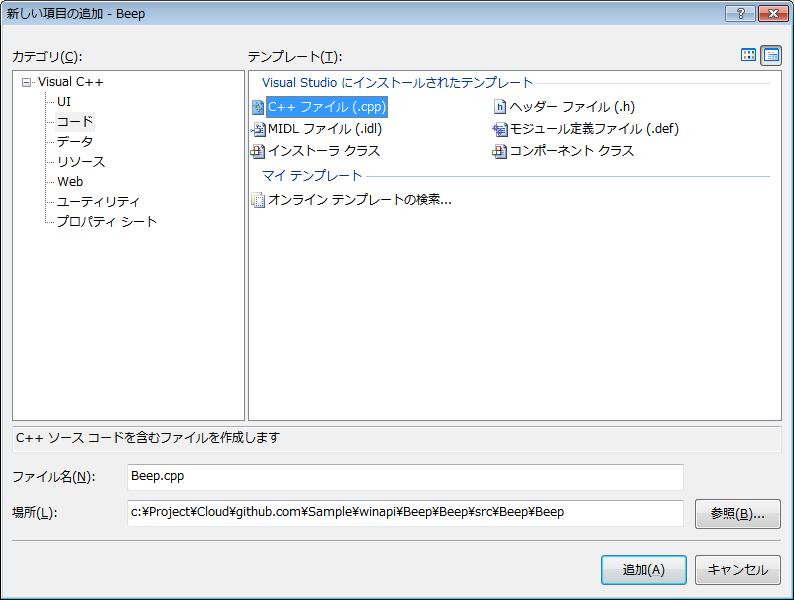 Beep.cppを追加。