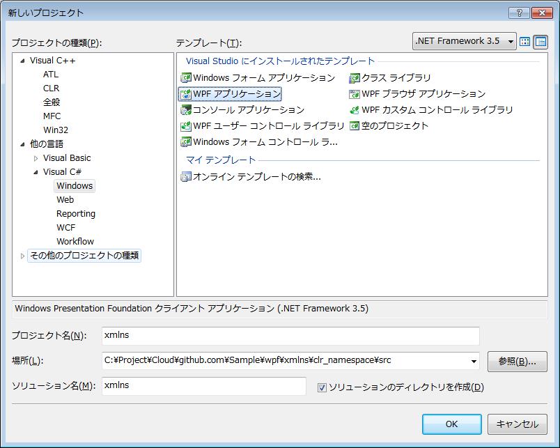 WPFプロジェクト