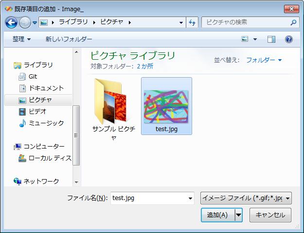 画像ファイルを追加