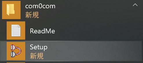 com0comを起動