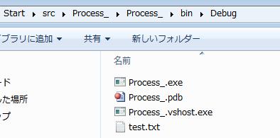 test.txtを置いた