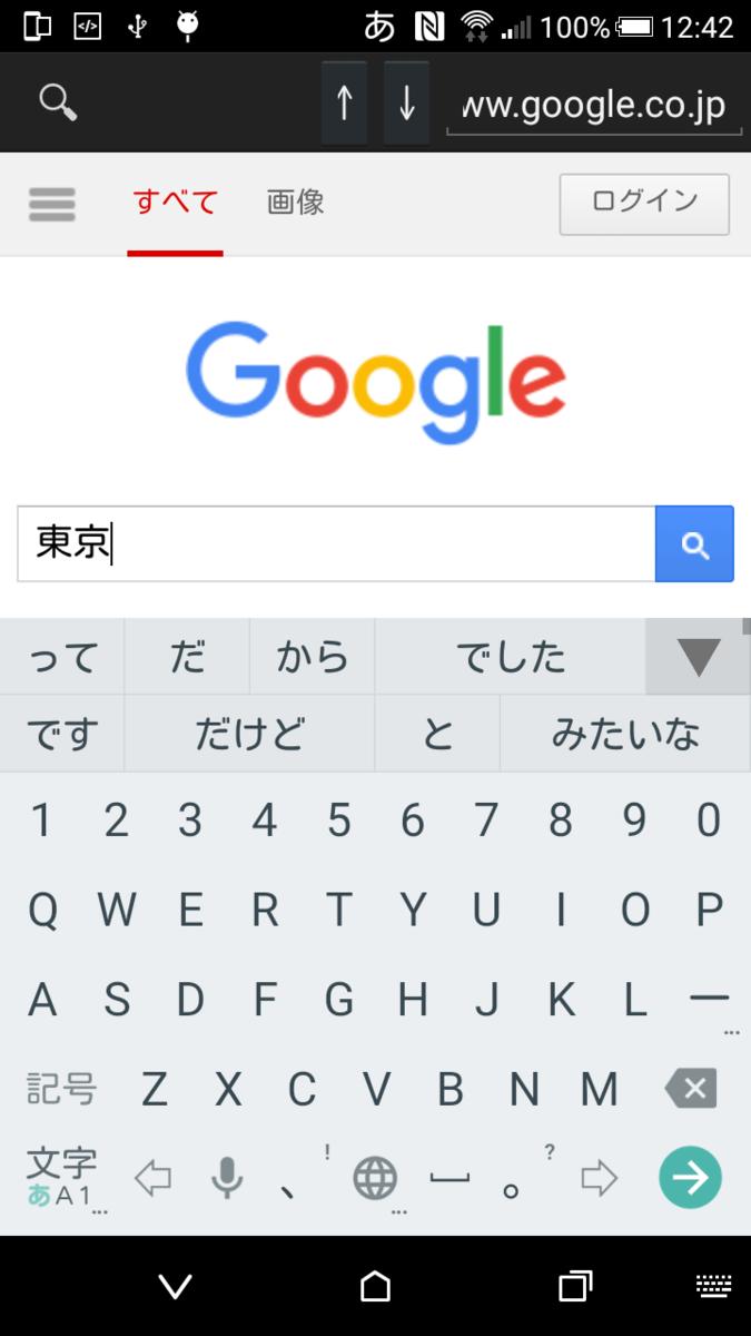 東京と検索
