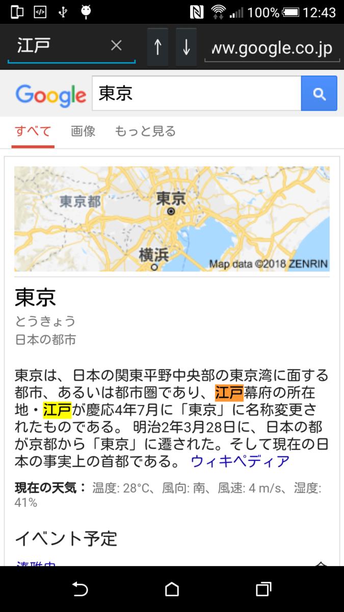 江戸でページ内検索