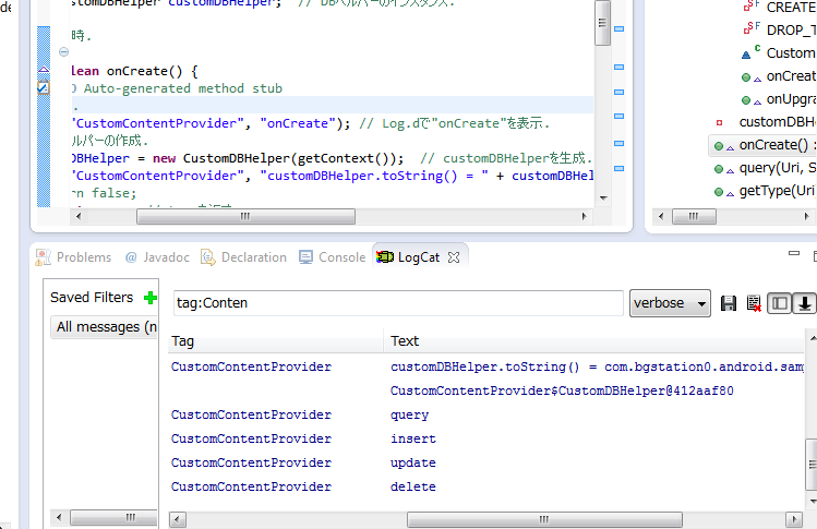 ログからもCustomDBHelperを作成しているのがわかる。