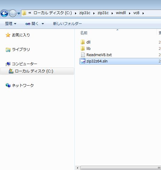 DLLのソリューションファイル