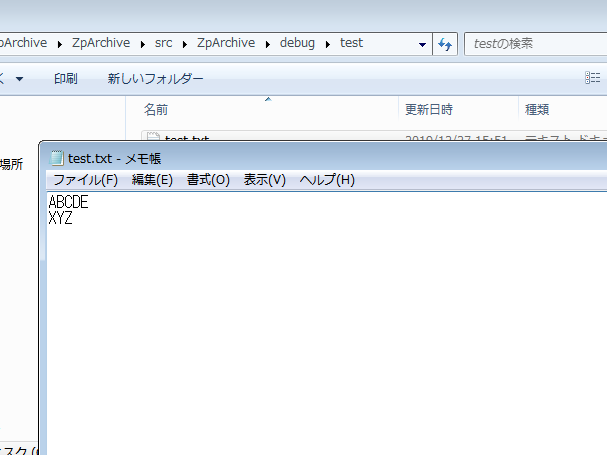 開けるとtest.txtを復元できてる