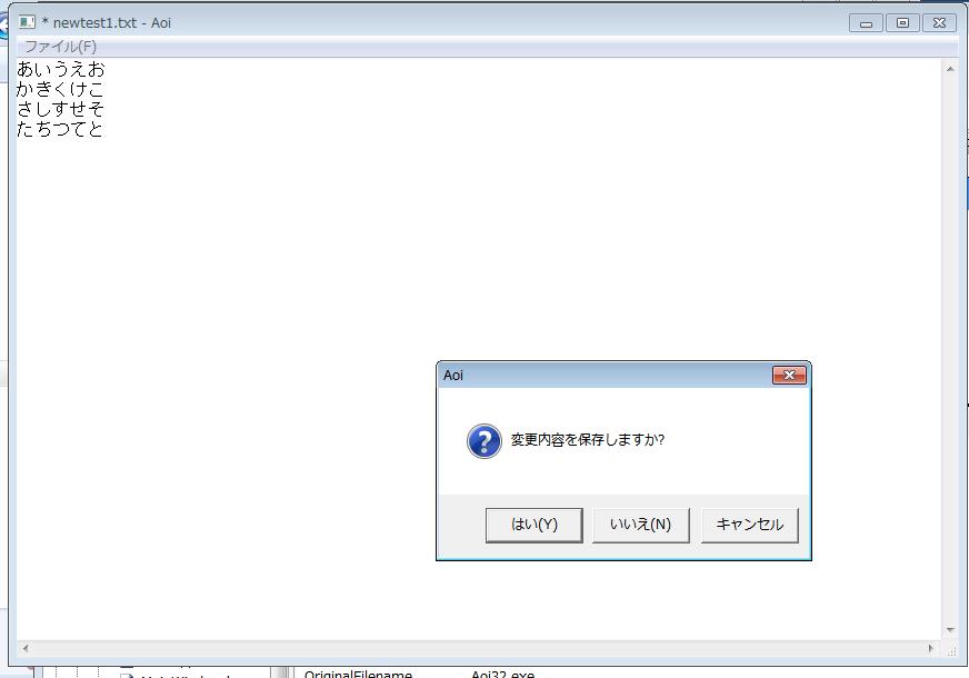 """""""はい""""でnewtest1.txtを保存"""