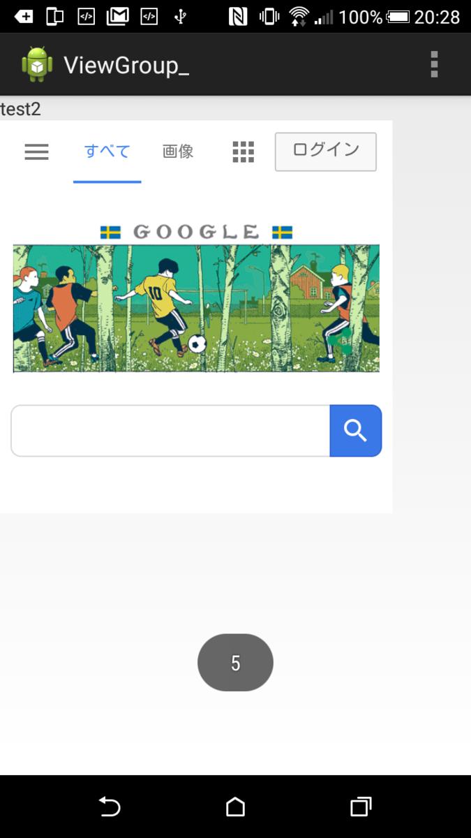 今度はGoogleに切り替わる