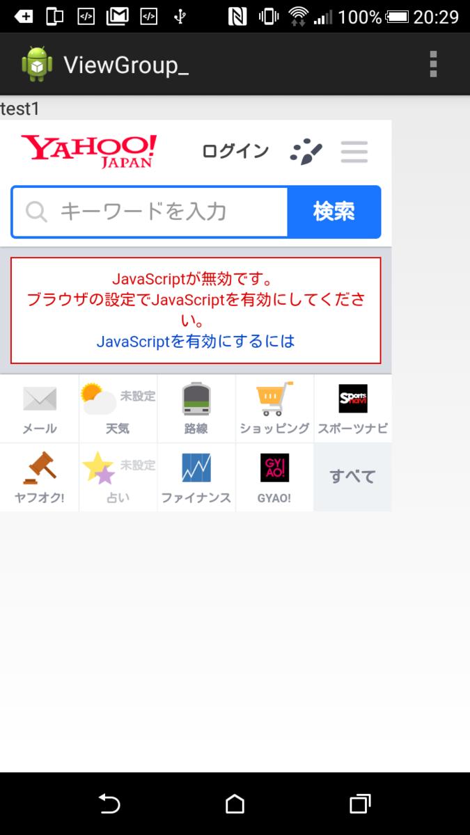 Yahooに戻るが、ロードはされてない。
