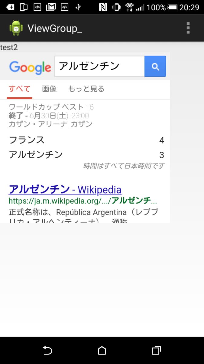 さっきのアルゼンチンが維持されている