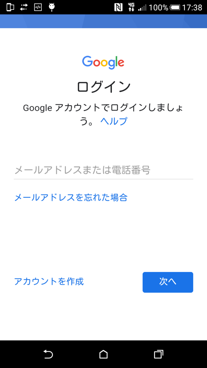Googleアカウントのログイン画面が出る