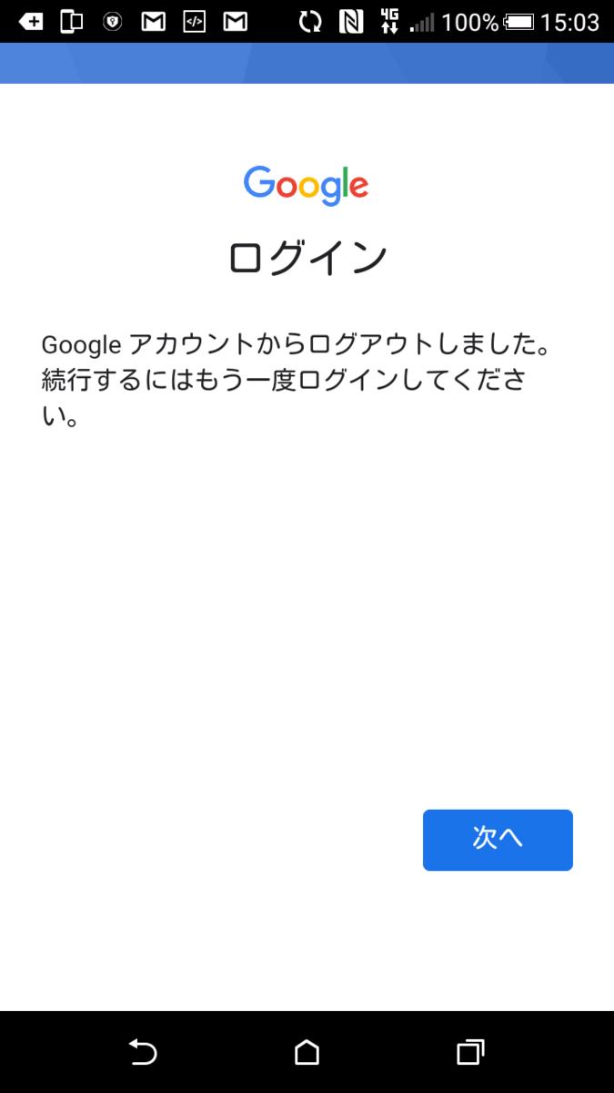 パスワードをクリアされたのでログイン画面が出る