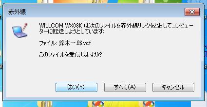 Windows7だと反応した