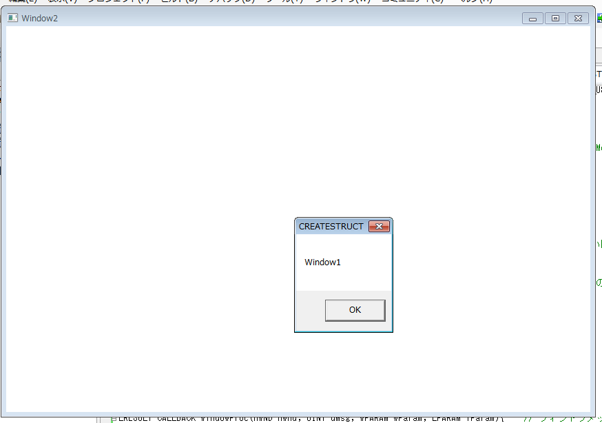 WM_DESTROYのウィンドウ名表示にWindow1と出る