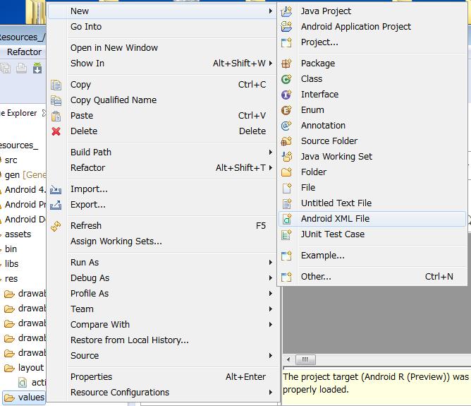 Android XMLを追加