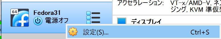 Fedora31の設定