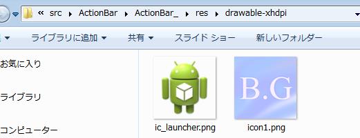icon1を配置