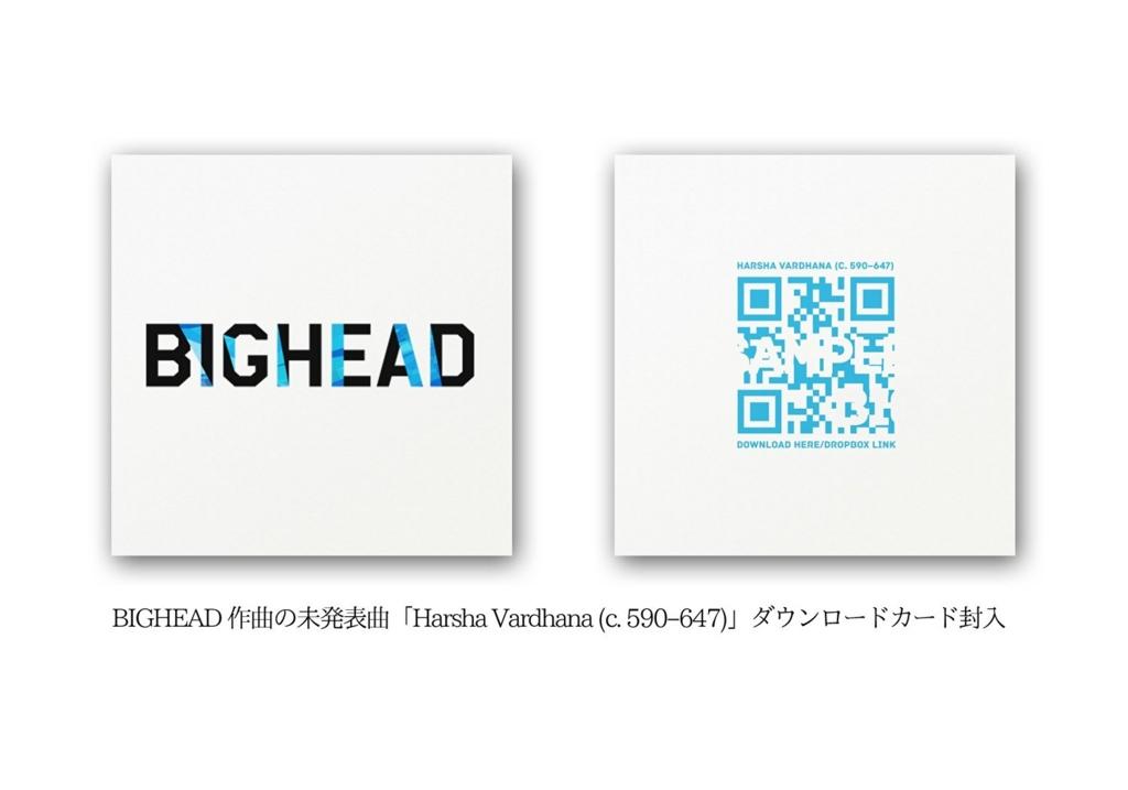 f:id:BIGHEAD:20160912103827j:plain