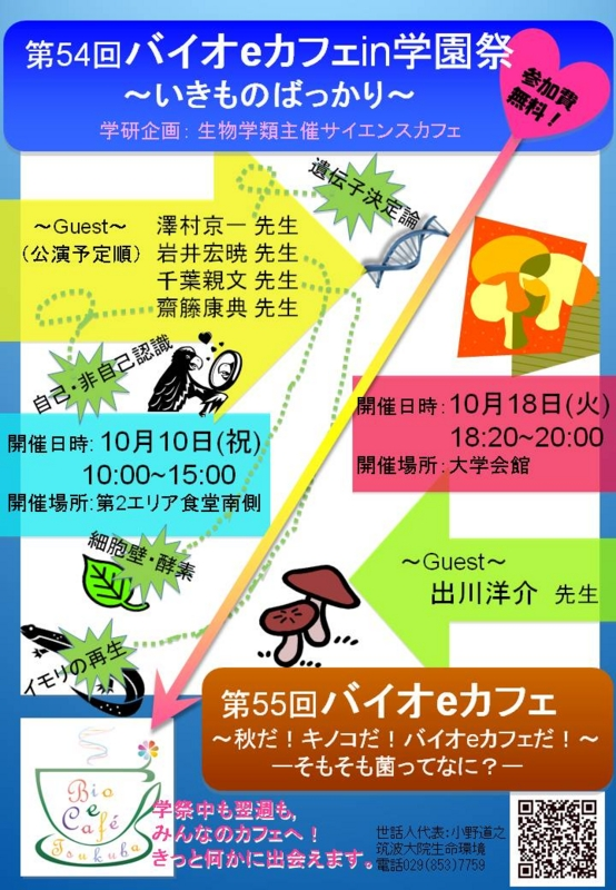 f:id:BIOeCafe:20110930133633j:image:w360:right