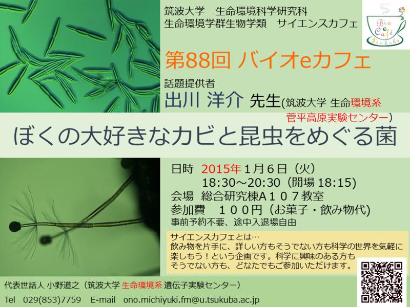 f:id:BIOeCafe:20150105012912p:image