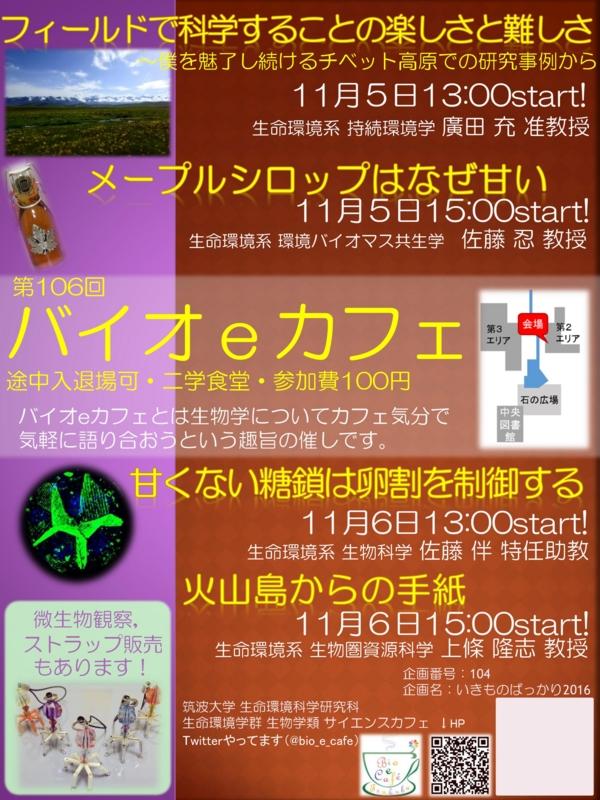 20161124120454