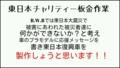 東日本チャリティー板金作業