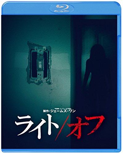 ライト/オフ [Blu-ray]