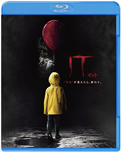 """【Amazon.co.jp限定】IT/イット """"それ""""が見えたら、終わり。 ブルーレイ&DVDセット(初回仕様/2枚組/イラスト・カード付)(ステッカー付) [Blu-ray]"""