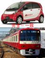 三菱 MiEV & 京浜急行。完全に一致。