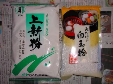 上新粉(うるち米の粉)と白玉粉(もち米の粉)