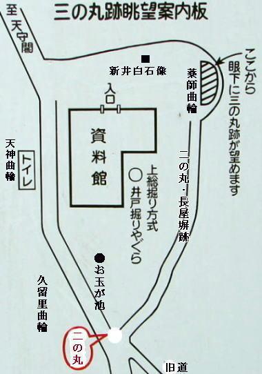 「二の丸」の資料館周辺案内図