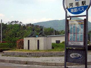 JR北陸本線「河毛」駅前