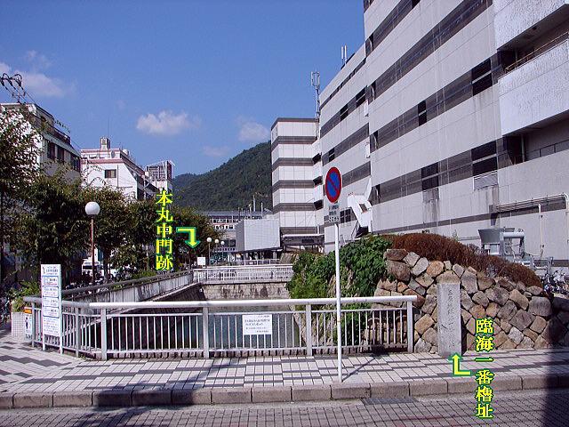 ■本丸中門跡  臨海一番櫓址