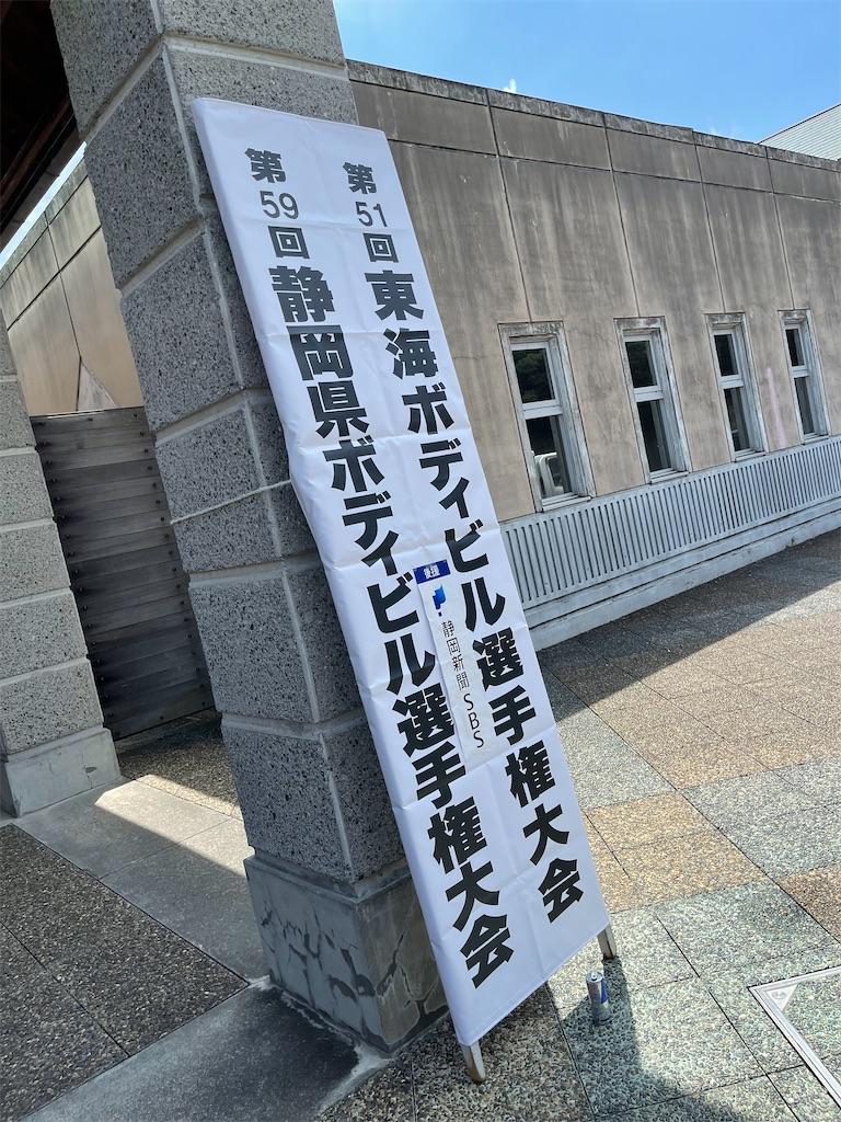 f:id:BODYSTOICshizuoka:20210801170332j:image