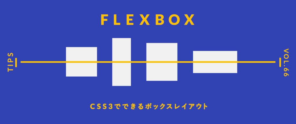 f:id:BOEL:20170614121750j:plain