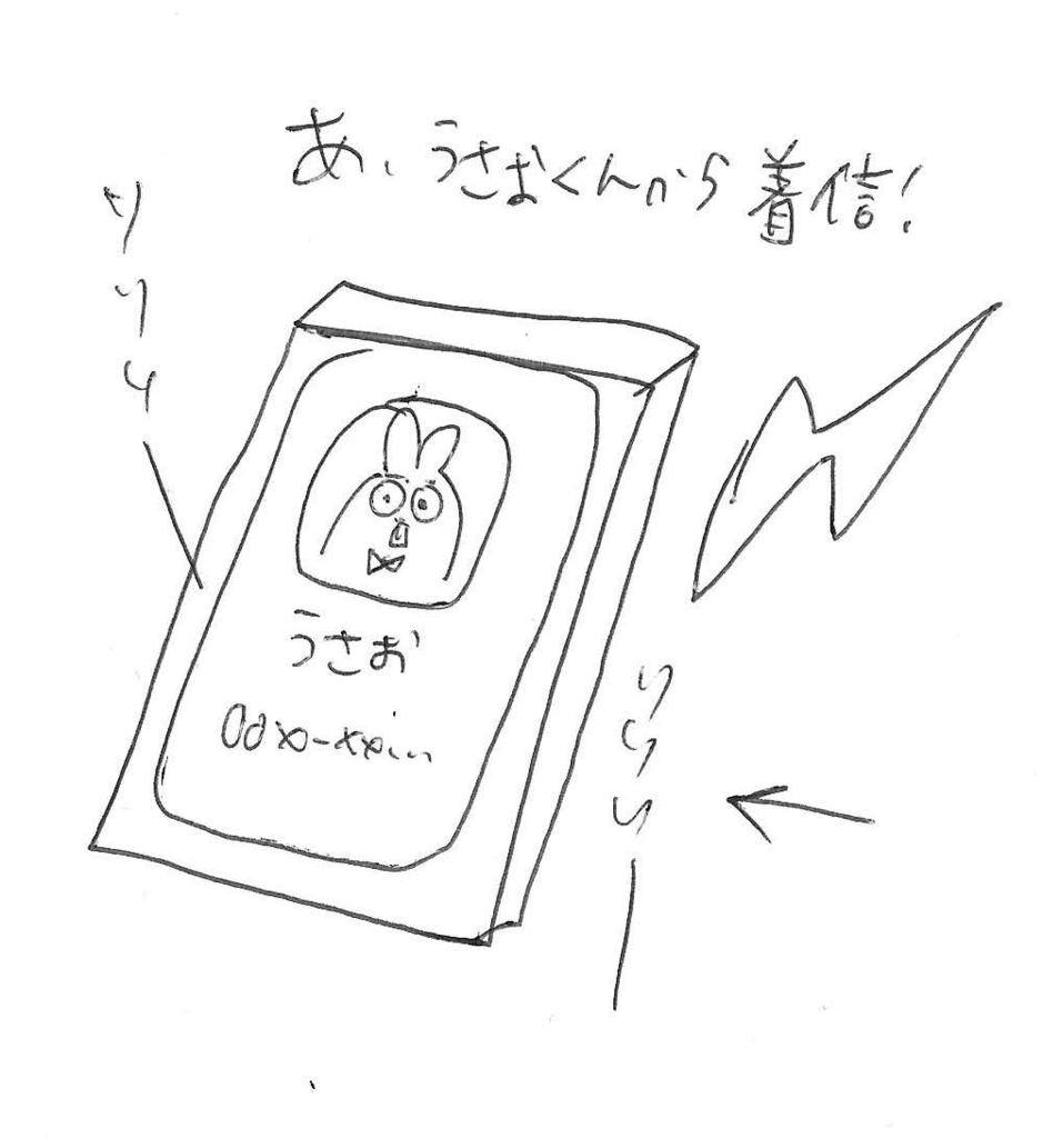 f:id:BOMB_TANAKA:20160814095841j:plain