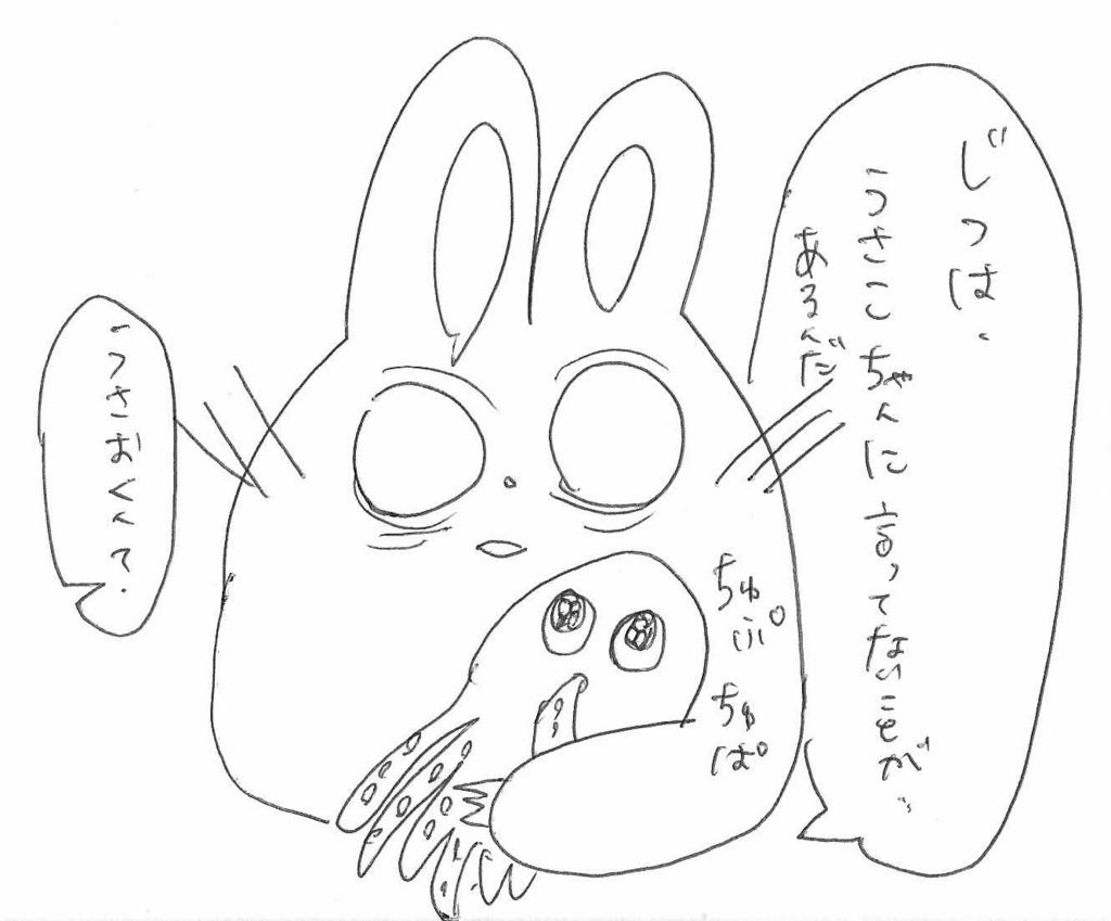 f:id:BOMB_TANAKA:20160816213911j:plain