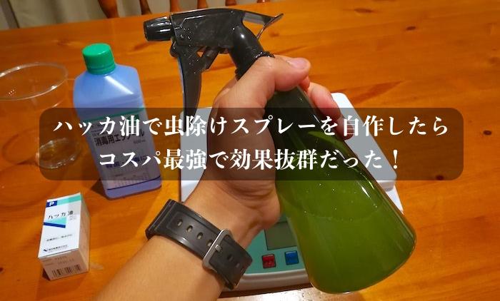 f:id:BOMB_TANAKA:20170801220431j:plain
