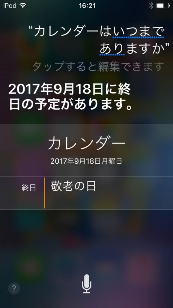 f:id:BONGTENG:20170824004756j:plain