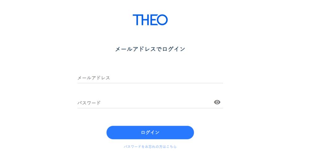 この画像はTHEOのログイン画面です。
