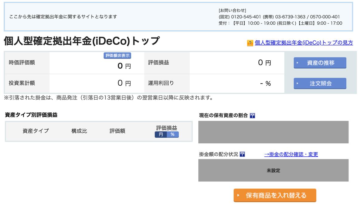 この画像は楽天証券におけるiDeCoの管理ページを表示しております。