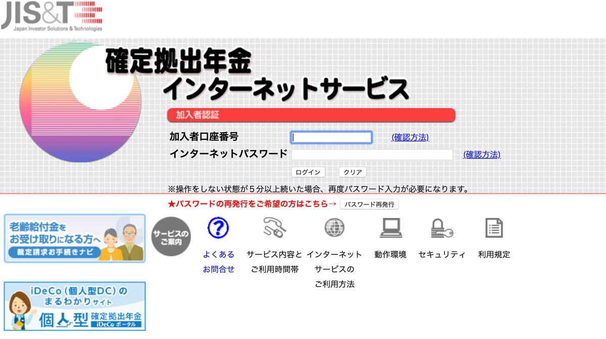 この画面はJIS&Tのログイン画面を表示しております。