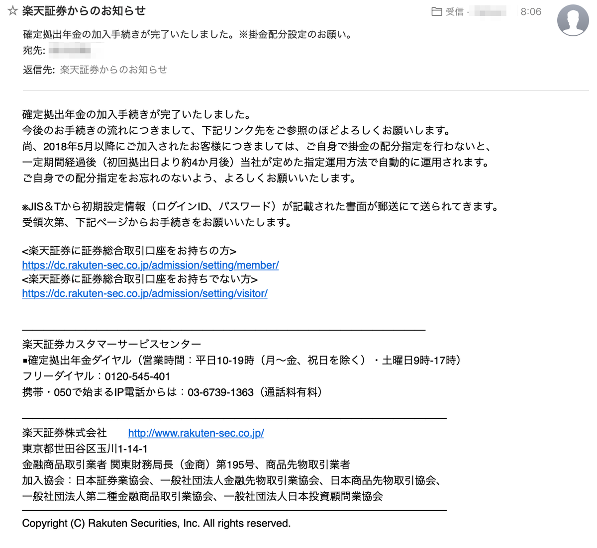 この画像は楽天証券から届いたiDeCo手続き完了メールの写しです。