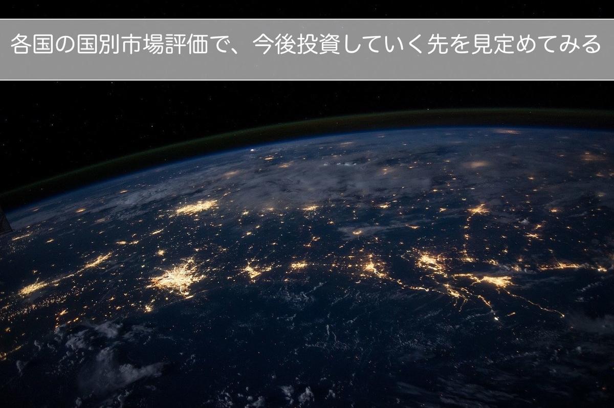 この画像はタイトル画像で世界各国の市場評価についての記事です。